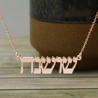 9ct Rose Gold Plated Hebrew Personalised Name Necklace