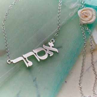 Sterling Silver Hebrew Name Necklace